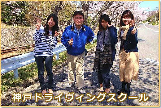 兵庫県の合宿免許なら神戸ドライ...
